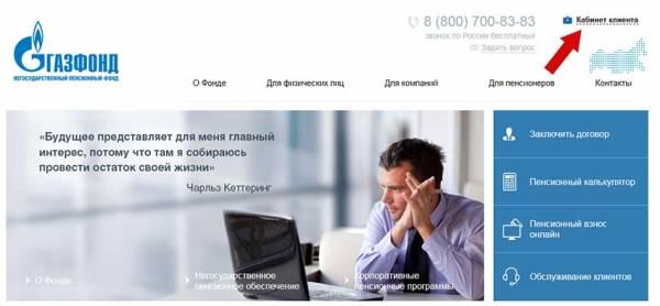 Www gazfond ru регистрация кабинет клиента