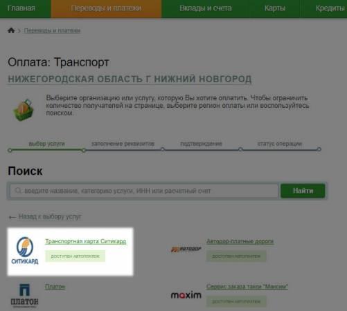 Как оплатить транспортную карту через сбербанк онлайн