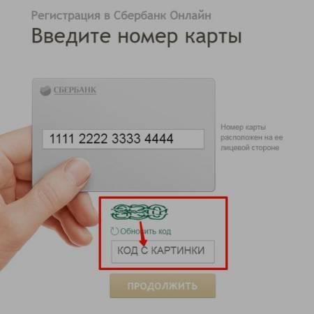 Www сбербанк ru