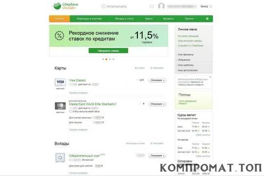 Дочерний банк сбербанка россии сетелем банк