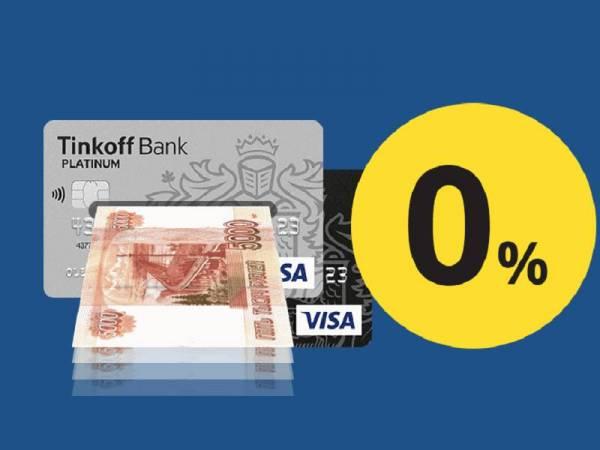 Как пополнить кредитную карту тинькофф без комиссии