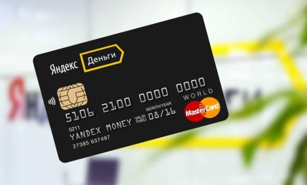 Заказать карту яндекс деньги бесплатно с доставкой