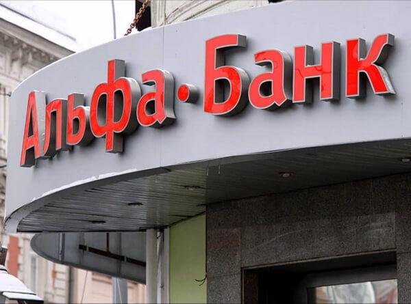 Альфа банк потребительский кредит процентная ставка