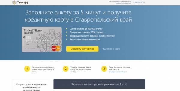 Кредитная карта через почту