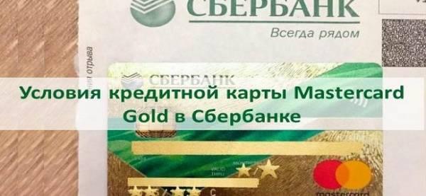 Mastercard gold сбербанк условия дебетовая карта