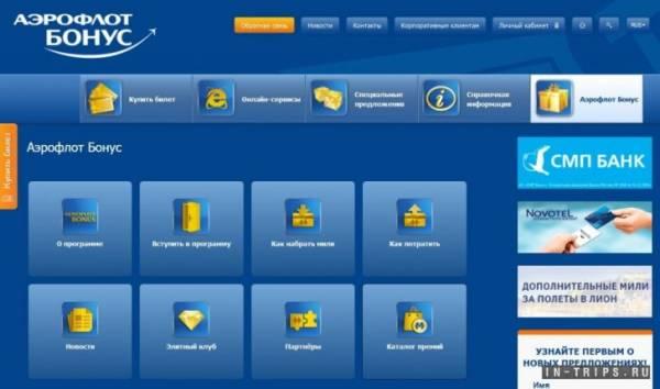 Aeroflot бонус
