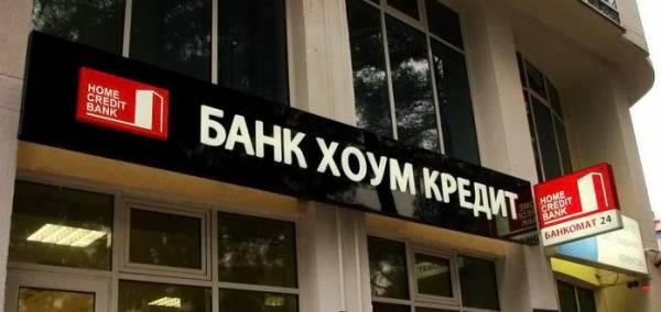 Банк хоум кредит рефинансирование потребительских кредитов