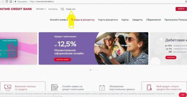 Банк хоум кредит чат с оператором онлайн