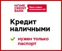 Отчет о практике хоум кредит