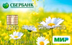 Дебетовая карта бесплатно в день обращения