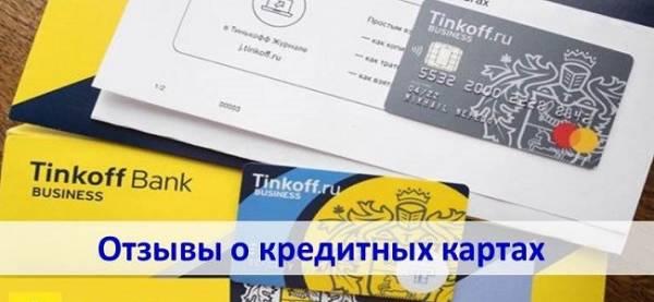 кредит тинькофф отзывы