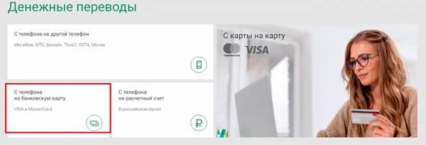 Как перевести деньги с телефона на карточку