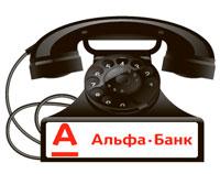 Альфа банк телефон для физических лиц москва