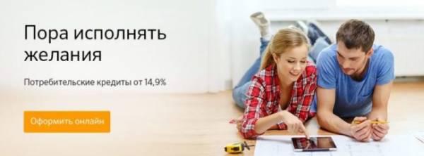 Взять кредит в сбербанке под минимальный процент