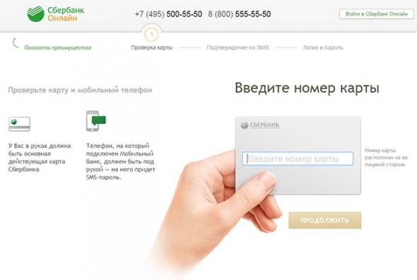 Зарегистрировать карту сбербанк онлайн