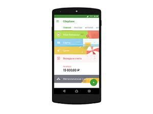 Как подключить приложение сбербанк онлайн на телефон