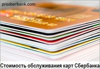 Карта сбербанка без оплаты за обслуживание