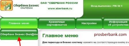 Войти в бизнес онлайн сбербанк