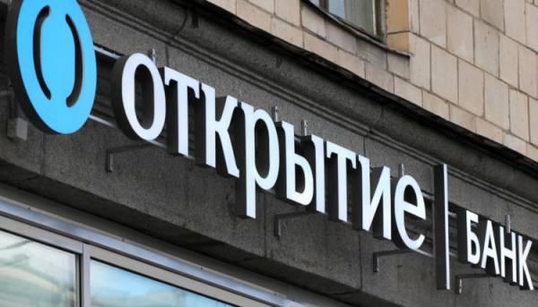 Банк открытие депозиты