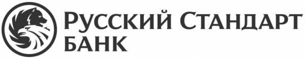 Банк русский стандарт вклады физических лиц 2018