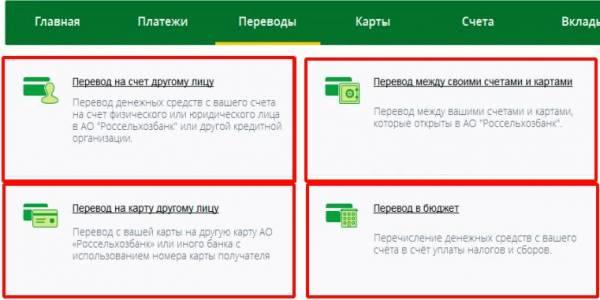 Дбо клиент россельхозбанк