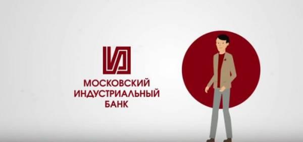 Мин банк личный кабинет