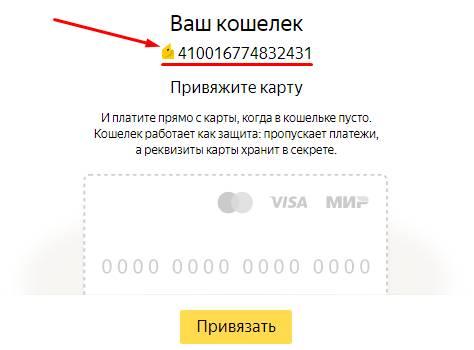 Money yandex ru act активировать карту